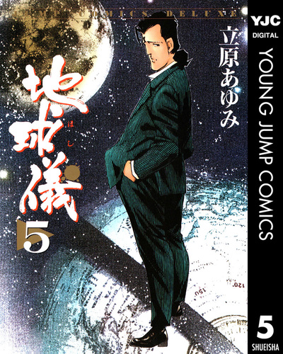 地球儀―ほし― 5-電子書籍