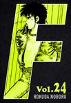 F VOL.24-電子書籍