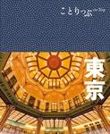 ことりっぷ 東京-電子書籍