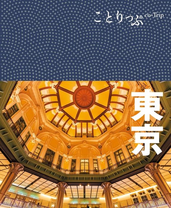 ことりっぷ 東京拡大写真