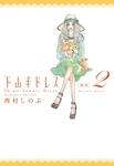 下山手ドレス別室(2)-電子書籍