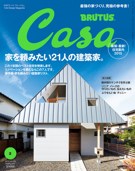 Casa BRUTUS (カーサ・ブルータス) 2015年 2月号 [家を頼みたい、21人の建築家]-電子書籍-拡大画像