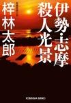 伊勢・志摩殺人光景-電子書籍