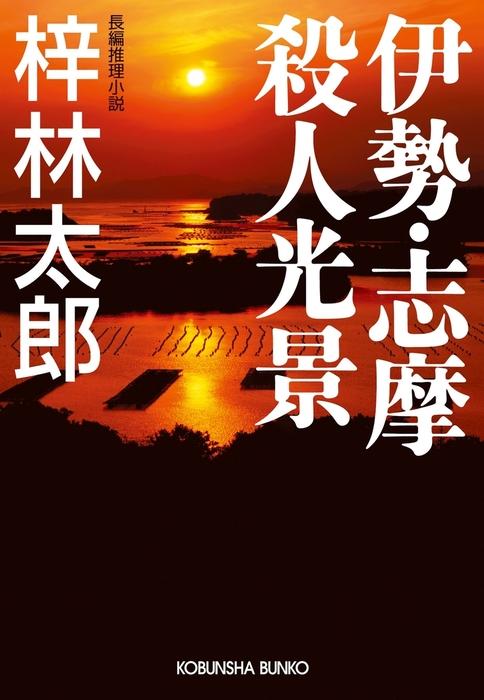 伊勢・志摩殺人光景-電子書籍-拡大画像