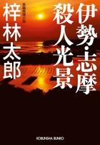 長野県警・道原伝吉(光文社文庫)