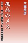 孤高のメス シリーズ11冊セット【電子版限定】-電子書籍