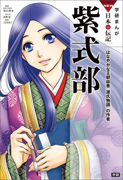 紫式部 はなやかな王朝絵巻『源氏物語』の作者-電子書籍