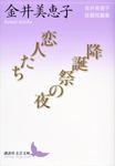 恋人たち/降誕祭の夜 金井美恵子自選短篇集-電子書籍