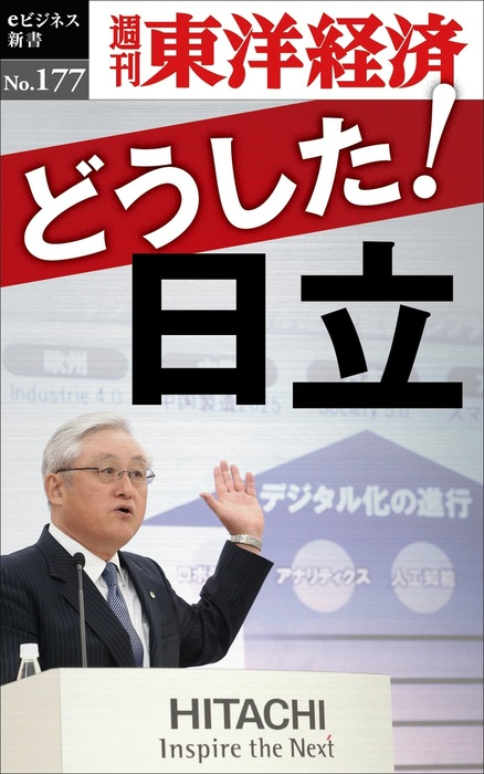どうした!日立―週刊東洋経済eビジネス新書No.177-電子書籍-拡大画像