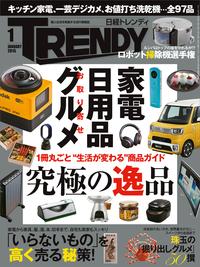 日経トレンディ 2015年 01月号 [雑誌]