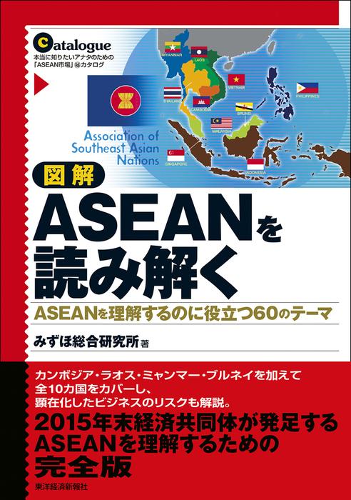 図解 ASEANを読み解く―ASEANを理解するのに役立つ60のテーマ拡大写真