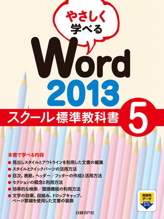 やさしく学べるWord 2013 スクール標準教科書5拡大写真