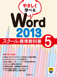 やさしく学べるWord 2013 スクール標準教科書5-電子書籍