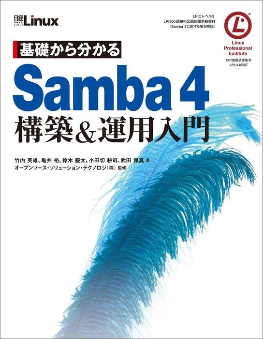 基礎から分かる Samba4 構築&運用入門(日経BP Next ICT選書)拡大写真