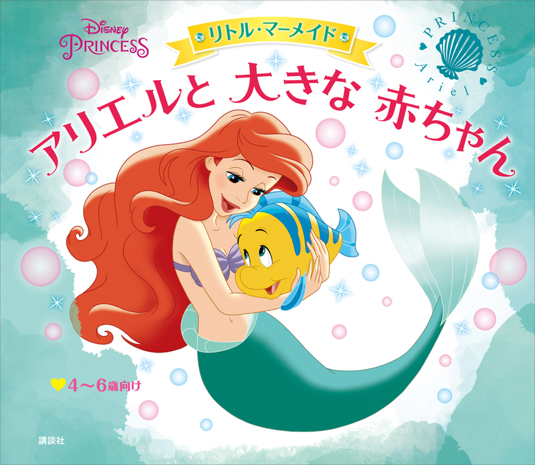 ディズニープリンセス リトル・マーメイド アリエルと 大きな 赤ちゃん拡大写真