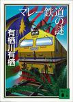 マレー鉄道の謎-電子書籍