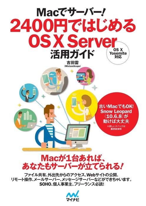 Macでサーバー! 2400円ではじめるOS X Server活用ガイド拡大写真