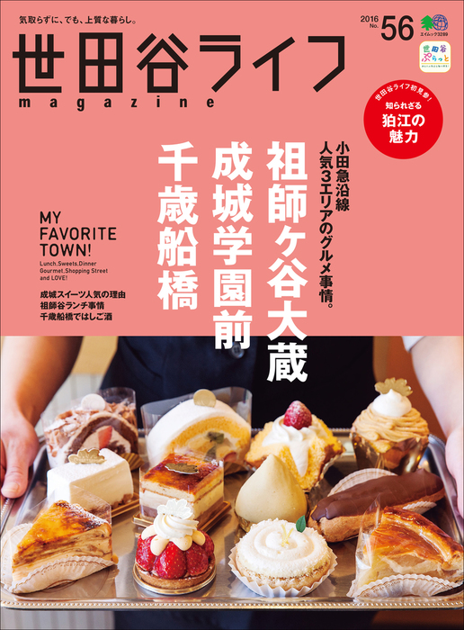 世田谷ライフmagazine No.56拡大写真