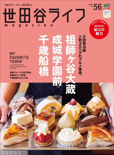 世田谷ライフmagazine No.56-電子書籍