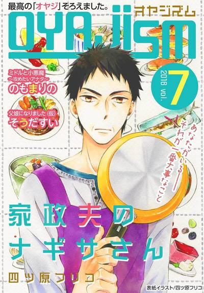 月刊オヤジズム2016年 Vol.7-電子書籍
