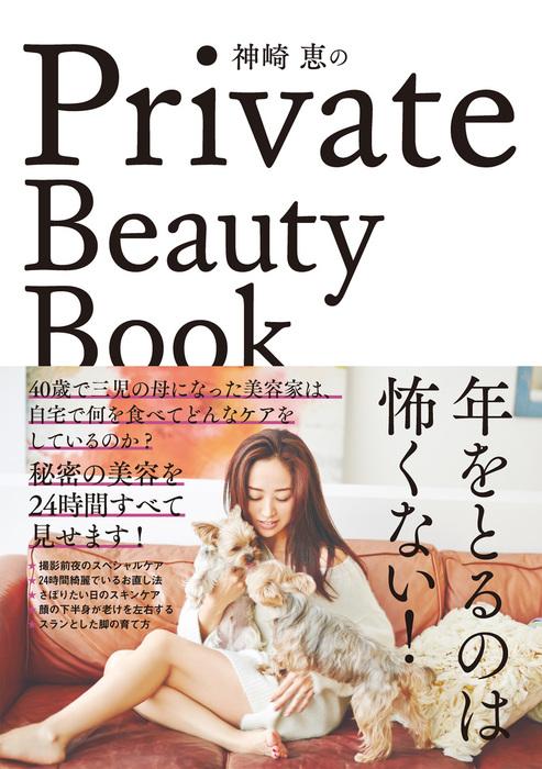 神崎恵のPrivate Beauty Book拡大写真