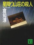 星降り山荘の殺人-電子書籍