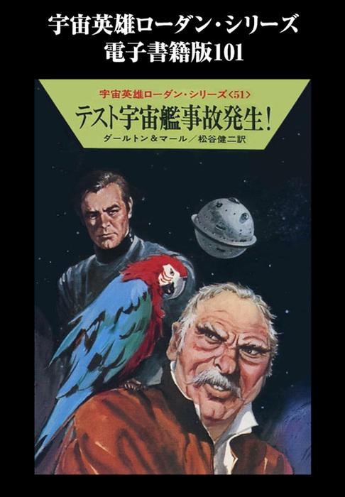 宇宙英雄ローダン・シリーズ 電子書籍版101 テスト宇宙艦事故発生!拡大写真