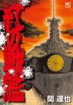 紅の戦艦-電子書籍
