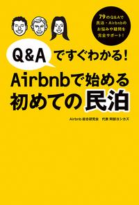 Q&Aですぐわかる!Airbnbで始める初めての民泊-電子書籍