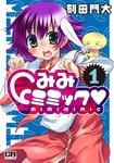みみミミック 1-電子書籍