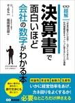 決算書で面白いほど会社の数字がわかる本 (ビジネスベーシック「超解」シリーズ)-電子書籍