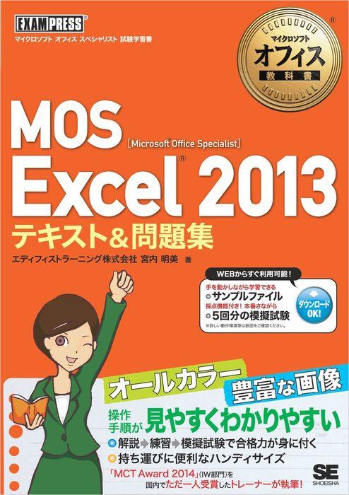 マイクロソフトオフィス教科書 MOS Excel 2013 テキスト&問題集拡大写真