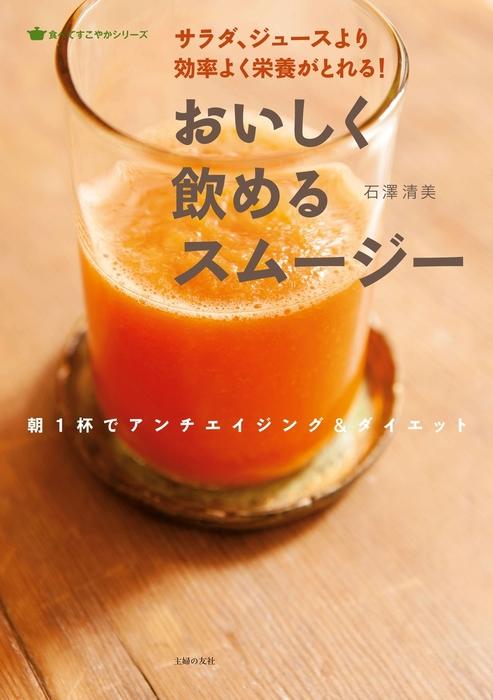 おいしく飲めるスムージー-電子書籍-拡大画像