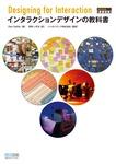 インタラクションデザインの教科書-電子書籍
