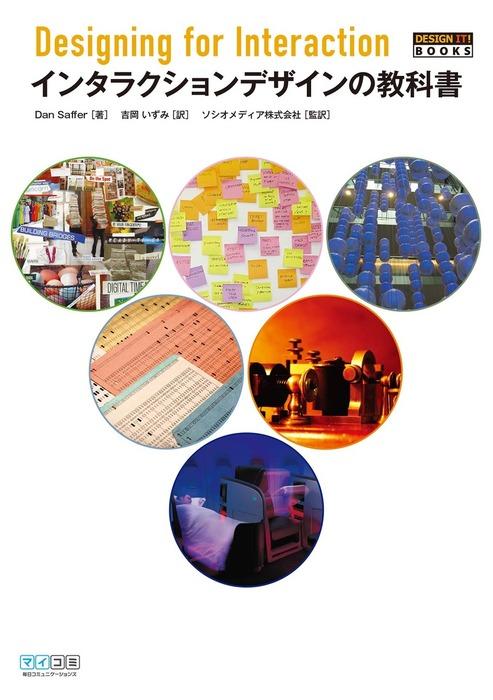 インタラクションデザインの教科書拡大写真