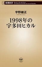 1998年の宇多田ヒカル