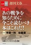戦後70年記念企画 半藤一利・佐藤優 初対談 あの戦争を知るために今こそ読むべき本はこれだ! 【文春e-Books】-電子書籍