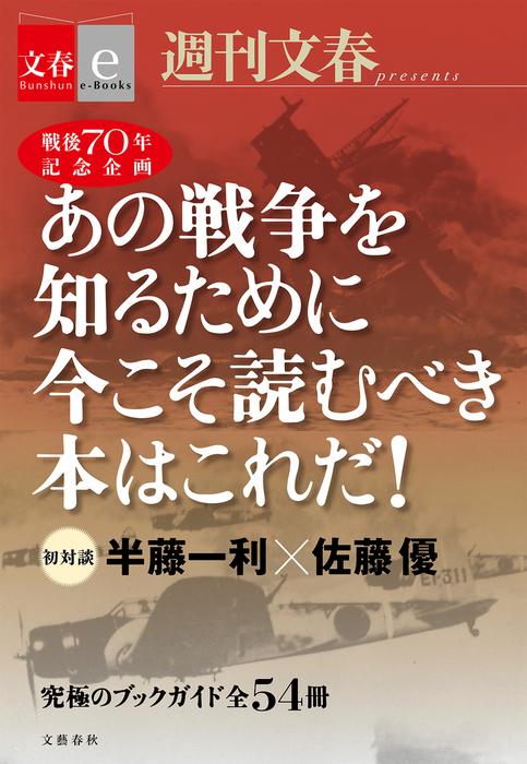 戦後70年記念企画 半藤一利・佐藤優 初対談 あの戦争を知るために今こそ読むべき本はこれだ! 【文春e-Books】-電子書籍-拡大画像