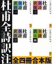 杜甫全詩訳注 全四冊合本版-電子書籍