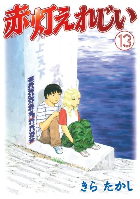 赤灯えれじい(13)-電子書籍-拡大画像