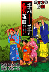 弐十手物語109 鶴組-電子書籍
