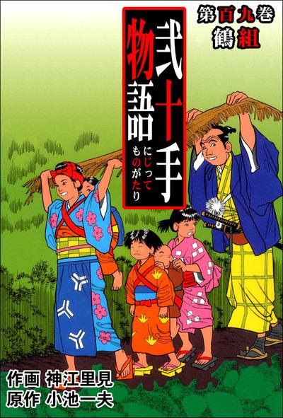 弐十手物語(109)-電子書籍