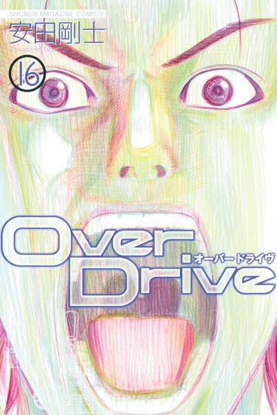 Over Drive(16)-電子書籍
