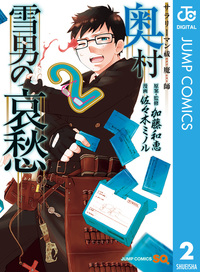 サラリーマン祓魔師 奥村雪男の哀愁 2-電子書籍