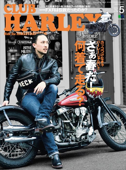 CLUB HARLEY 2016年5月号 Vol.190拡大写真