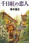 千日紅の恋人-電子書籍