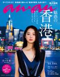 anan (アンアン) 2016年 9月7日号 No.2018-電子書籍