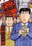新ナニワ金融道1巻 復活銭闘開始!!編-電子書籍