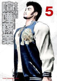 喧嘩稼業(5)