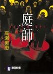 庭師(ブラック・ガーデナー)-電子書籍